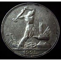Полтинник 1925 ПЛ 50 копеек, коллекционное состояние
