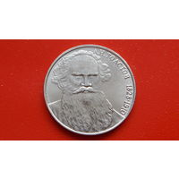 1 Рубль 1988 -СССР- А.Н.Толстой(1828-1910) *медно-никель