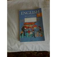 Английский язык.Рабочая тетрадь9класс.