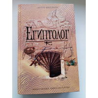 Артур Филлипс Египтолог