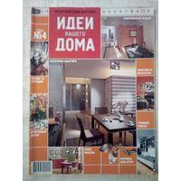 Идеи Вашего Дома 2001-04 журнал дизайн ремонт интерьер
