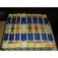 Тысяча и одна ночь. Сказки в 8-ми томах (комплект).