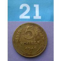 5 копеек 1946 года СССР.