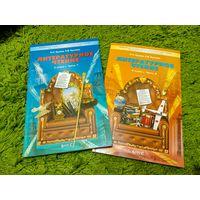 Новые книги Бунеев ''Литературное чтение'' 4 класс (1,2 части)