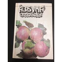 Азбука садовода