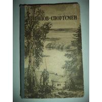 Рыболов-спортсмен. Книга первая Очерки и статьи о спортивной рыбной ловле