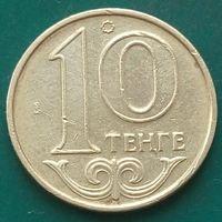 10 тенге 1997 КАЗАХСТАН