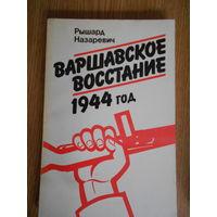 Назаревич Варшавское восстание. 1944 год. Политические аспекты