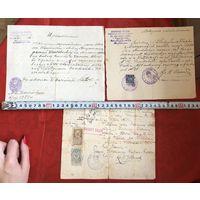 Три старинных документа 1924-1934 год цена за все