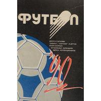 Футбол-90. Минск. Справочник-календарь