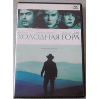 """Диск DVD-видео из личной коллекции """"Холодная гора"""""""