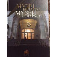 Музеи Беларуси. С рубля в три дня без мц.