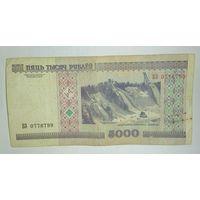 5000 рублей, серия БЗ