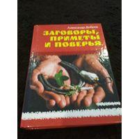 Заговоры, приметы и поверья добров книжный дом озон