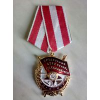 Орден Красного знамени,КОПИЯ