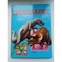 """Книга для детей. """"Все о динозаврах"""""""