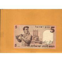 Израиль  5 шекелей 1958г.  унс