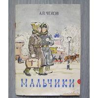 Мальчики 1979 А.П.Чехов.