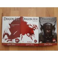 Книги Dragon age (3 книги)