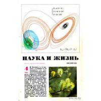 """Журнал """"Наука и жизнь"""", 1987, #4"""