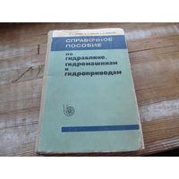 Справочное пособие по гидравлике, гидромашинам и гидроприводам