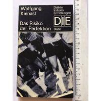 Kienast Das Risiko der Perfektion Книга детектив роман на немецком языке Издательство Германия 165 стр