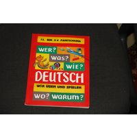 Пособие по немецкому языку для детей. И. Бим, О.Паничкина.