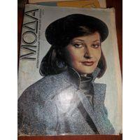 Журнал мод 1982