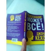 """Книга """"Подсознание может все"""""""