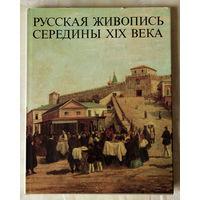 Русская живопись середины XIX века