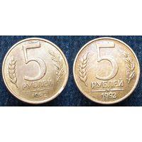 """W: Россия 5 рублей 1992 """"М""""+""""Л"""" (цена за две) МАГНИТНЫЕ (357)"""