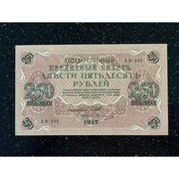 250 рублей 1917 год АВ - 243 UNC ПРЕСС Шипов Овчинников идеал ( FN:102.1 P:36 )