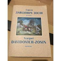 Каталог работ Давидович-Зосин