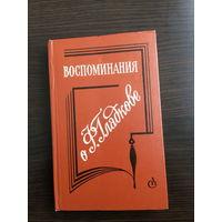 Воспоминания о Ф.Гладкове. Сборник