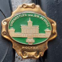Москва. Библиотека им. В.И. Ленина