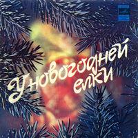Валентина Толкунова. У новогодней ёлки. Грампластинка С62-14375-6