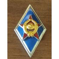 Ромб СССР об окончании ВУ 1991 ММД