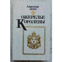 1991. ОЖЕРЕЛЬЕ КОРОЛЕВЫ А. Дюма Роман, пер. с фр.