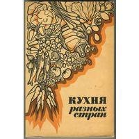 Кухня разных стран. Кулинарные рецепты. 1986. Минск