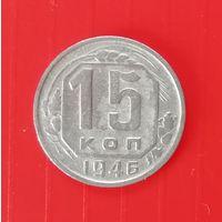 15 копеек 1946 год