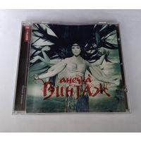 CD. ВИНТАЖ Анечка