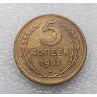 5 копеек 1957 года СССР #07