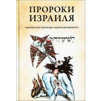 Пророки Израиля. Библейские переводы Андрея Десницкого.