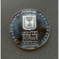 Израиль .10 лир, 1973. 25 лет Независимости