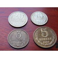 Лот монет 1980 года: 20 копеек, 15 копеек, 5, копеек и 3 копейки. В коллекцию!