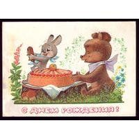 1979 год В.Зарубин С днём рождения!