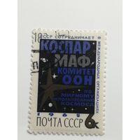 1965 СССР. Международное сотрудничество СССР