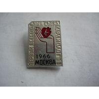 1 всесоюзный съезд кардиологов .Москва 1966.ммд