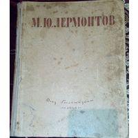 М.Ю.Лермонтов  Израннное