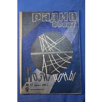 Журнал РАДИО ФРОНТ номер-17 1934 год. Ознакомительный лот.